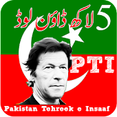 PTI Songs mp3 Audio