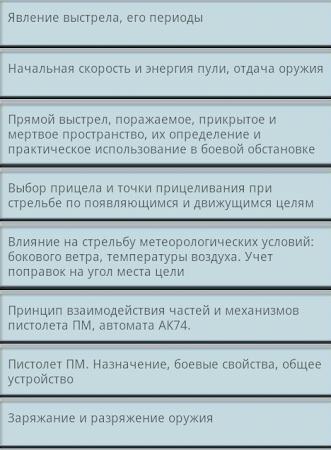 Справочник полицейского. 2.0 screenshot 1372782