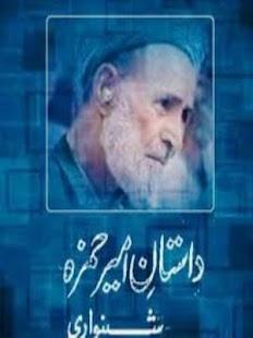 Hamza Baba Pushto Kalam - náhled