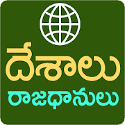 Desalu Rajadhanulu Telugu