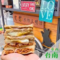 有柴手作三明治