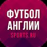 ru.sports.epl