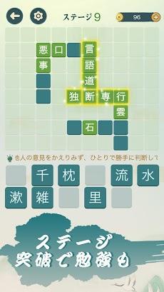 四字熟語クロス:漢字の脳トレゲームのおすすめ画像1