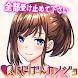 ニジゲンカノジョ~二次元彼女との恋愛シュミレーションゲーム~