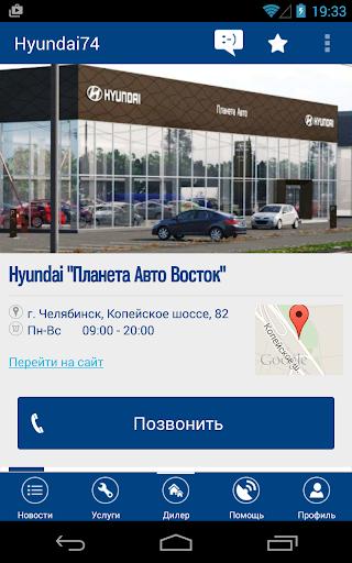 玩免費生活APP|下載Hyundai74 app不用錢|硬是要APP