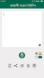 App Bengali Voice Typing | বাংলা ভয়েস টাইপিং APK for Windows Phone