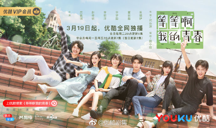 Wait My Youth China Web Drama