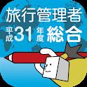 総合旅行業務取扱管理者試験過去問 平成31年度版 icon