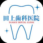 熊本市東区で入れ歯や歯のクリーニングのことなら 田上歯科医院 Mod