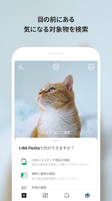 LINE Pashaのおすすめ画像1