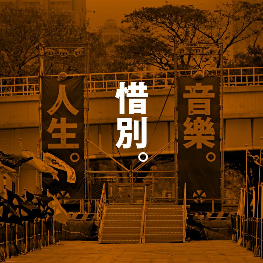 [迷迷音樂] 大港開唱 宣布明年停辦!