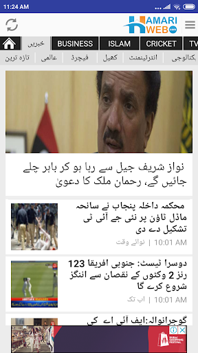 Hamariweb : Urdu News | Live TV | Cricket Score 8.2 screenshots 1
