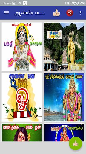 Tamil Good Morning Images 3.0 screenshots 3