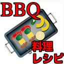 BBQ料理レシピ 無料アプリ〜バーベキュー×キャンプ×アウトドア×男飯×ソロキャン×山×川×海〜
