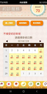 Download 林口悅兒親子中醫診所 For PC Windows and Mac apk screenshot 3