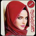 لفات حجاب حديثة بدون انترنت icon
