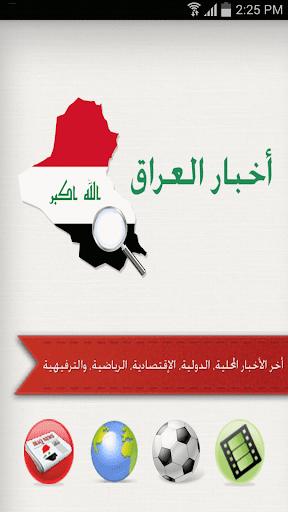 اخبار العراق بغداد والعالم