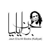 Jaun Elia All Books (Kulliyat)
