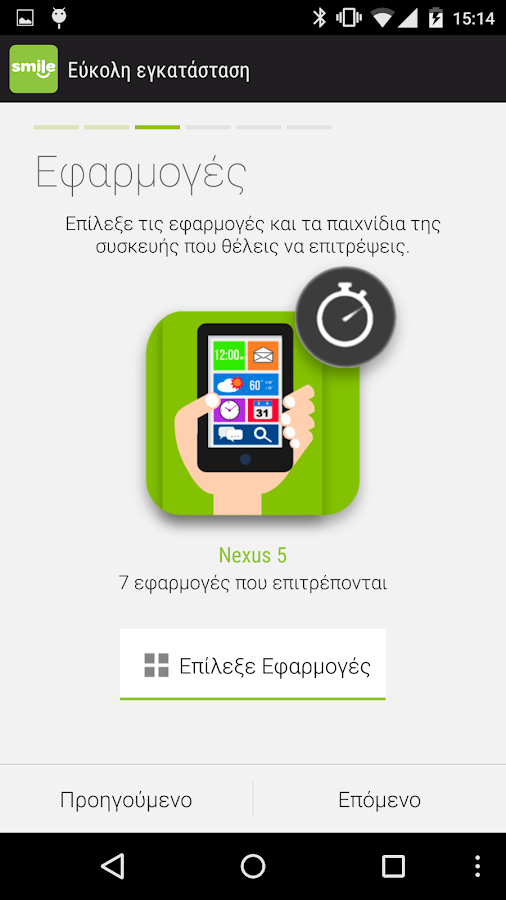 COSMOTE SMILE - στιγμιότυπο οθόνης