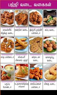 vadai bhaji recipe tamil - náhled