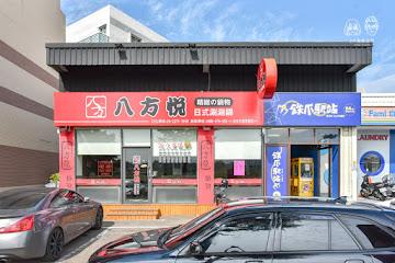 八方悅鍋物 大里河堤店