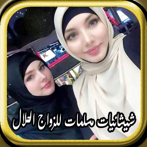 بنات شيشانيات مسلمات للزواج الحلال