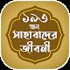 সাহাবাদের জীবনী - Sahabader Jiboni Download for PC Windows 10/8/7