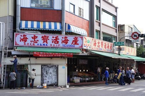 高雄美食推薦【海忠寶】旗津超新鮮活海產