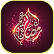 Download Ramadan karim رمضان كريم For PC Windows and Mac