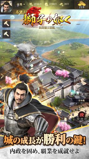 獅子の如く~戦国覇王戦記~ 1.2.1 screenshots 1