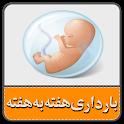 بارداری هفته به هفته icon