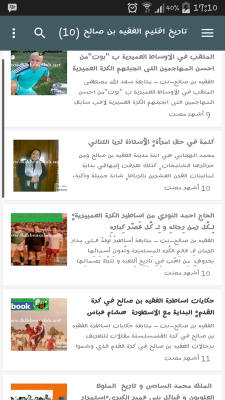 Fkih Ben Salah Net- screenshot