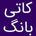 Prayer time | For Kurdistan icon