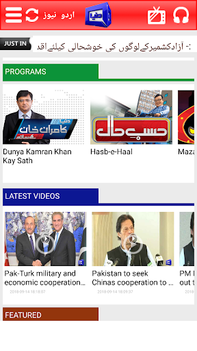 DUNYANEWS Dunya tv 2.2.81 Screenshots 2