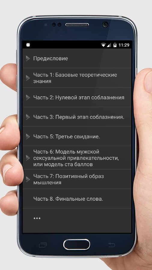 Пикап: инструкция к действию- screenshot