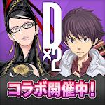 D×2 真・女神転生 リベレーション【RPG】 2.0.2