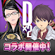 D×2 真・女神転生 リベレーション【RPG】 - Androidアプリ