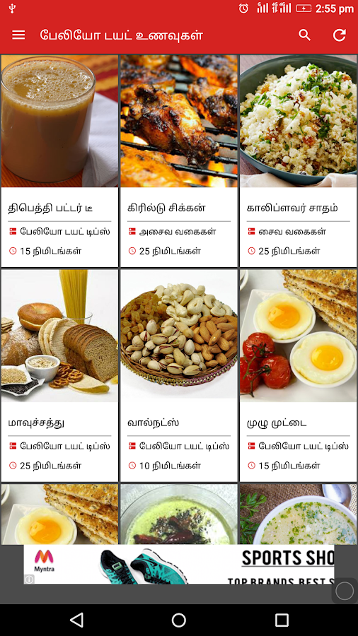 Paleo Diet Plan Recipes Tamil Screenshot