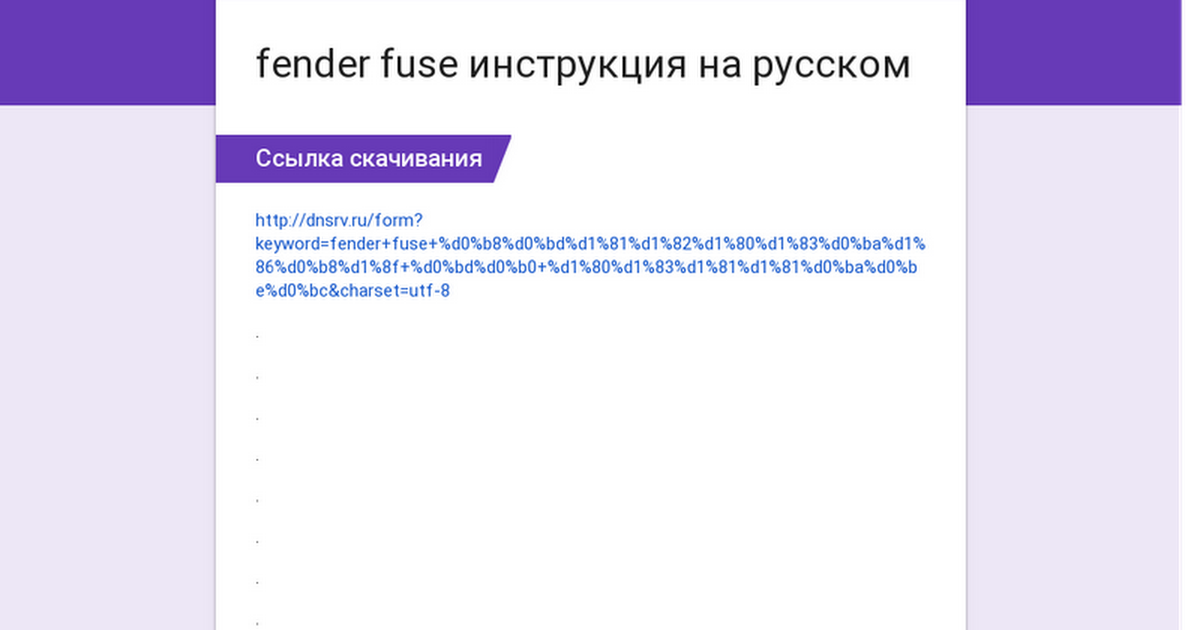fender fuse инструкция на русском