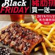 T.G.I.Friday's 星期五美式餐廳