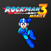 ロックマン3 モバイル