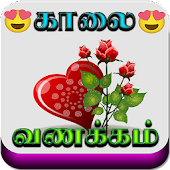 Good Morning Tamil Love Images