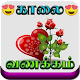 Good Morning Tamil Love Images apk