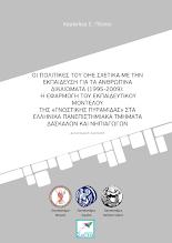 Photo: Οι πολιτικές του ΟΗΕ σχετικά με την εκπαίδευση για τα ανθρώπινα δικαιώματα (1995-2009): Η εφαρμογή του εκπαιδευτικού μοντέλου της «Γνωστικής Πυραμίδας» στα ελληνικά πανεπιστημιακά τμήματα δασκάλων και νηπιαγωγών, Χαρίκλεια Πίτσου, Εκδόσεις Σαΐτα, Αύγουστος 2015, ISBN: 978-618-5147-58-7, Κατεβάστε το δωρεάν από τη διεύθυνση: www.saitapublications.gr/2015/08/ebook.179.html