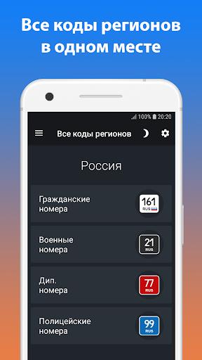 Все коды регионов + Штрафы ГИБДД screenshot 4