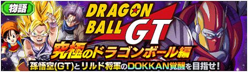 ドラゴンボールGT 〜究極のドラゴンボール編〜