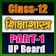 12th class pedagogy solution in hindi UP part1 for PC-Windows 7,8,10 and Mac 1.0