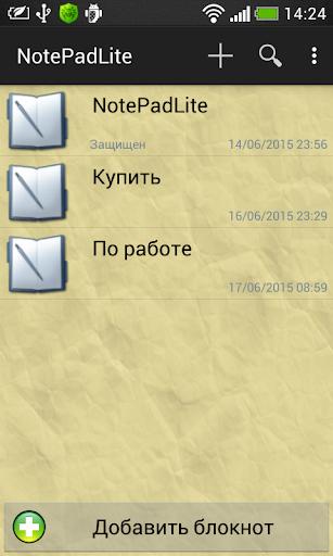 Блокнот NotePadLite