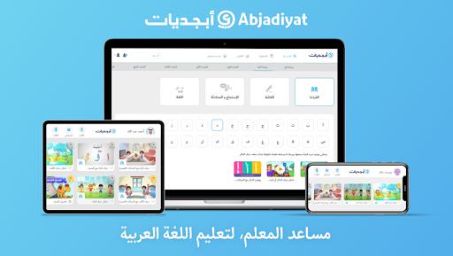 Abjadiyat – Arabic Learning App for Kids androidiapk screenshots 1