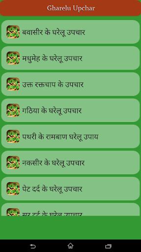 घरेलु उपचार Gharelu Upchar